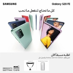هاتف Samsung Galaxy S20 Fan Edition المصمم خصيصاً لك